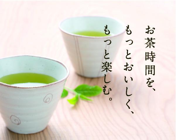 お茶の楽しみ方